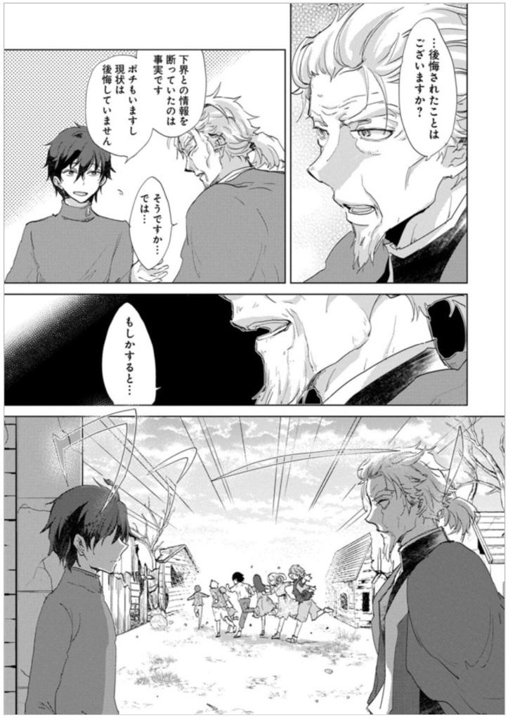 Asley Manga Chapter 5 Page 23 a.jpg