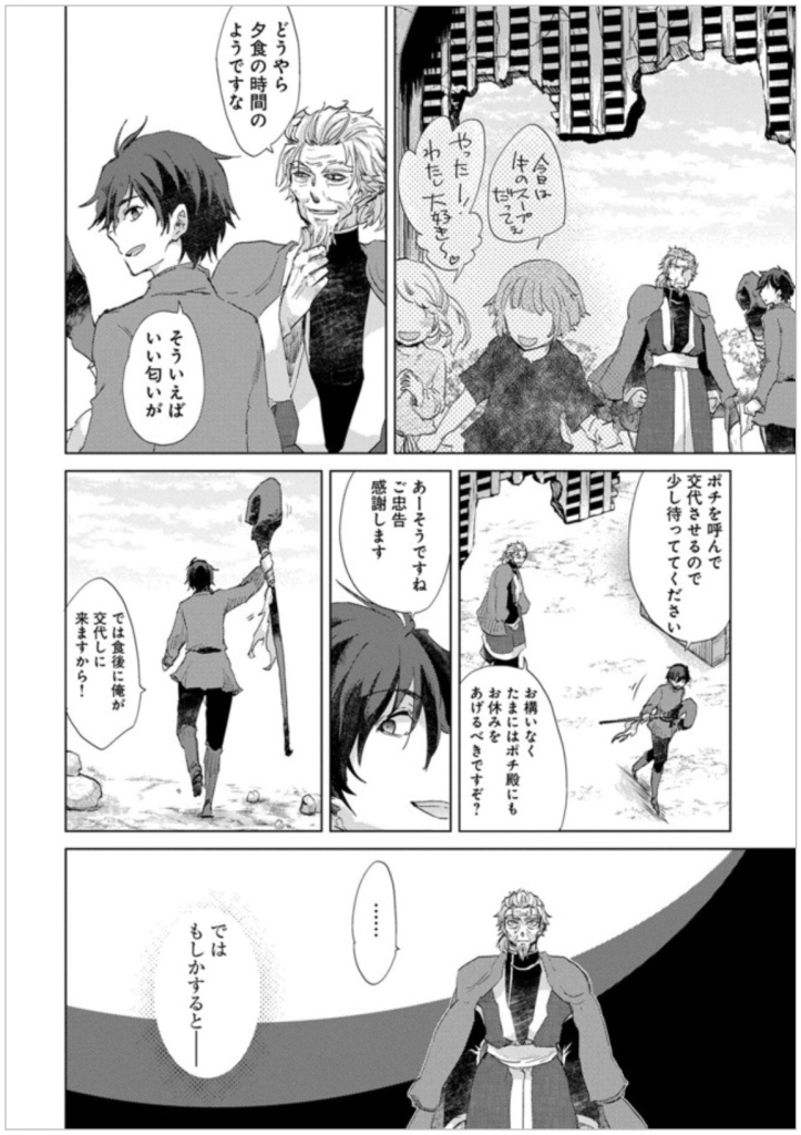 Asley Manga Chapter 5 Page 24 a.jpg