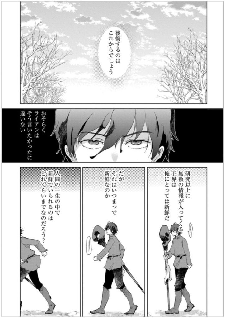 Asley Manga Chapter 5 Page 25 a.jpg