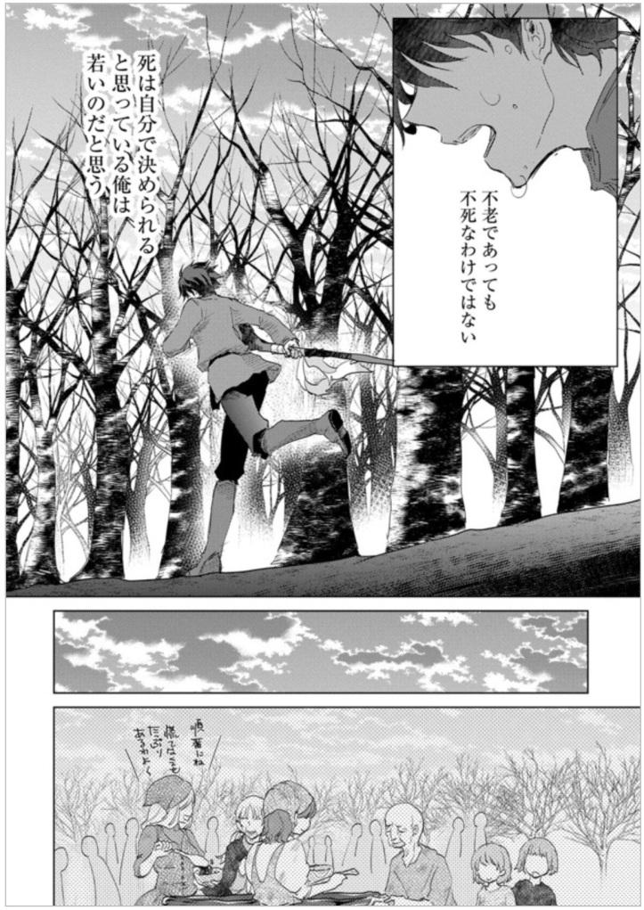 Asley Manga Chapter 5 Page 26 a.jpg