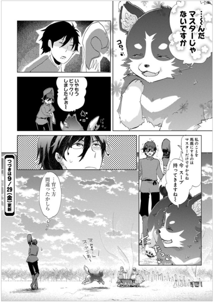 Asley Manga Chapter 5 Page 30 a.jpg
