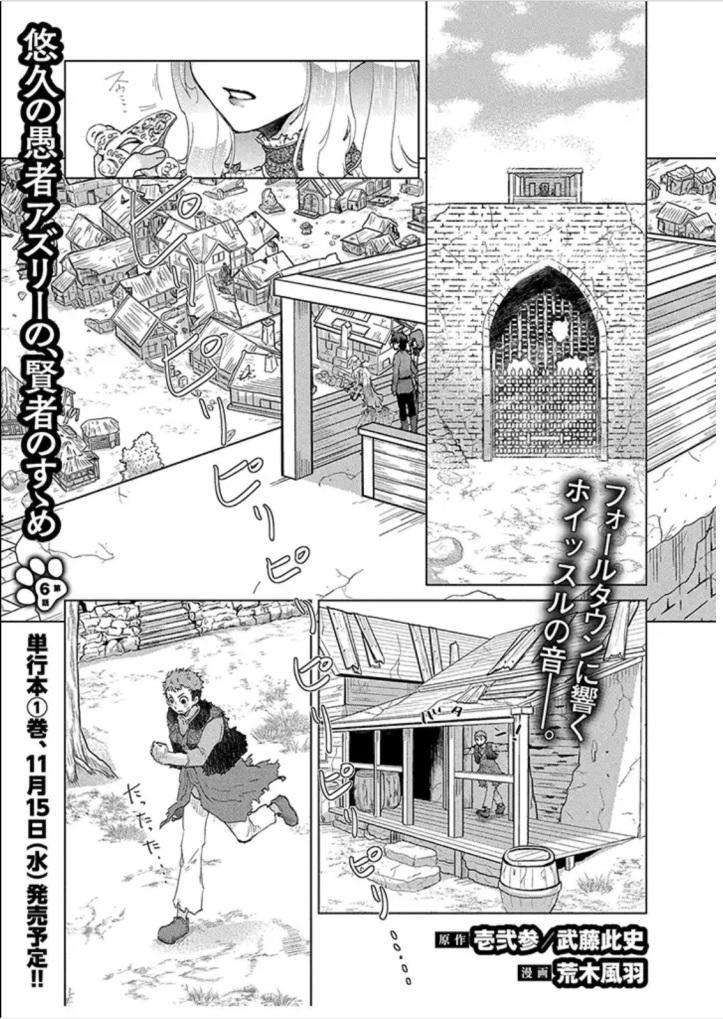 Asley Manga Chapter 6 Page 01 a