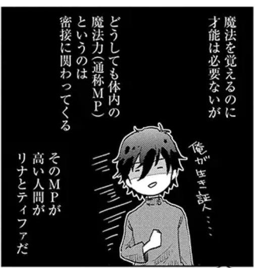 Asley Manga Chapter 6 Page 04-4