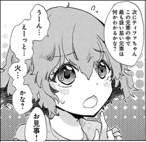 Asley Manga Chapter 6 Page 04-7.jpg