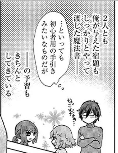 Asley Manga Chapter 6 Page 05-1.jpg
