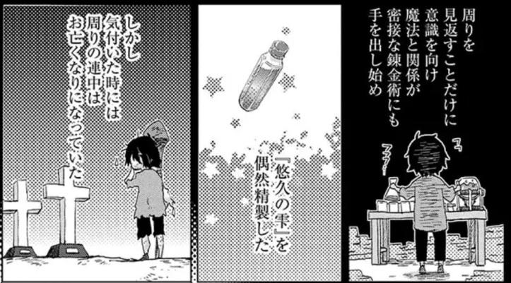 Asley Manga Chapter 6 Page 08-5.jpg