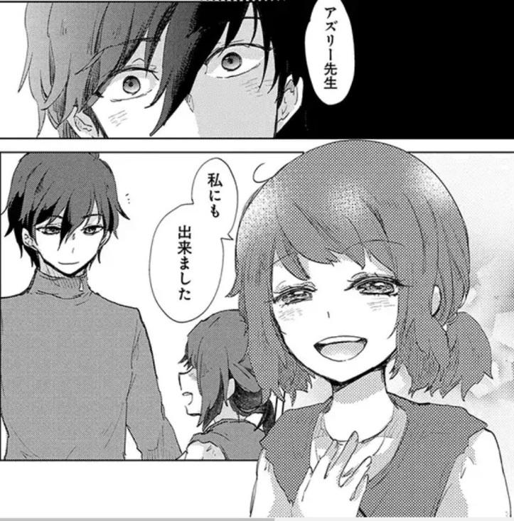 Asley Manga Chapter 6 Page 08-6.jpg