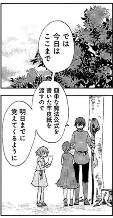 Asley Manga Chapter 6 Page 09-2.jpg