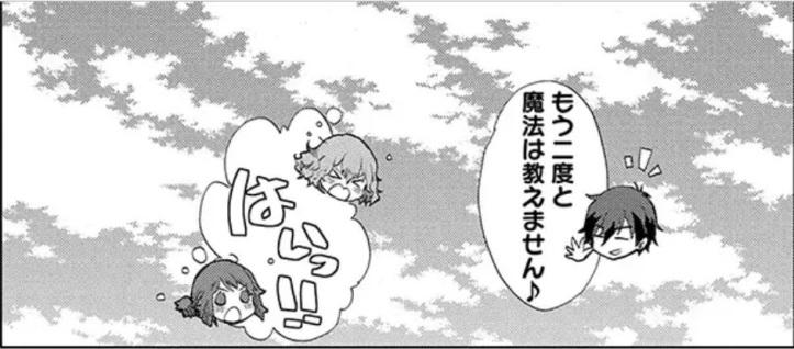 Asley Manga Chapter 6 Page 09-4.jpg