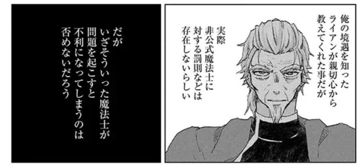 Asley Manga Chapter 6 Page 10-2.jpg