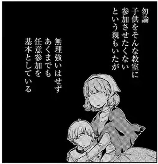 Asley Manga Chapter 6 Page 11-5.jpg