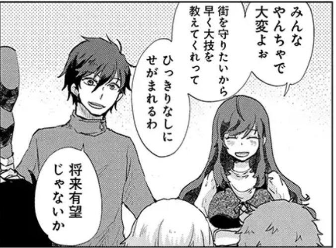 Asley Manga Chapter 6 Page 11-6.jpg