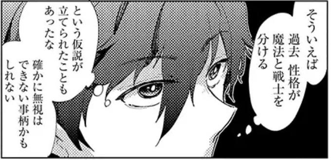 Asley Manga Chapter 6 Page 11-7.jpg