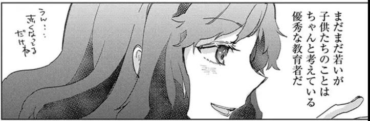 Asley Manga Chapter 6 Page 12-3.jpg