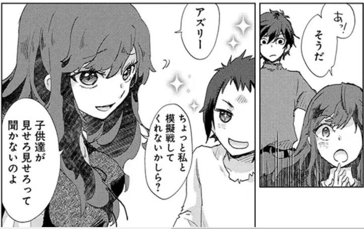 Asley Manga Chapter 6 Page 12-4