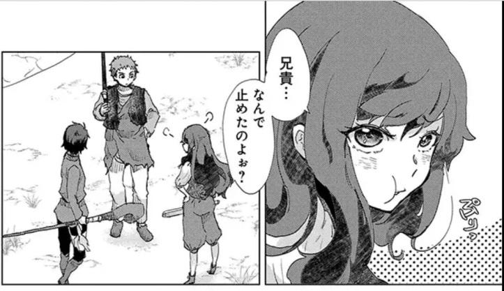 Asley Manga Chapter 6 Page 16-1.jpg