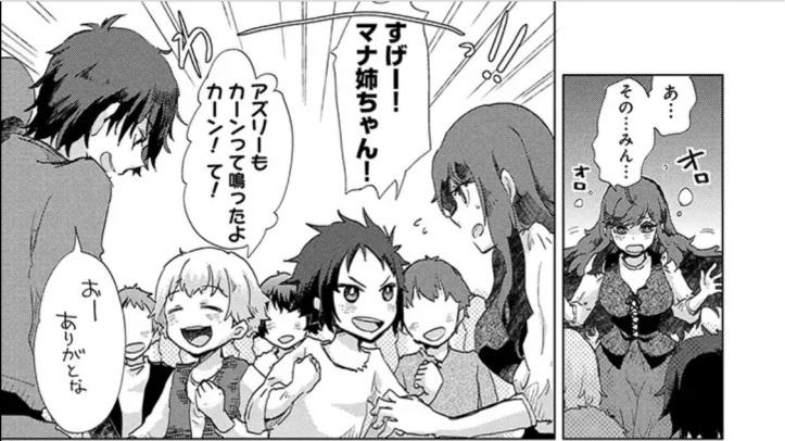Asley Manga Chapter 6 Page 16-3.jpg