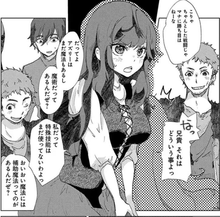 Asley Manga Chapter 6 Page 17-1.jpg