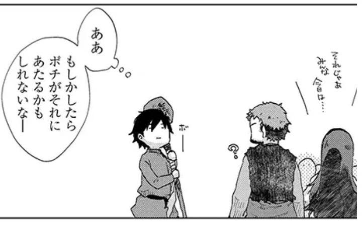 Asley Manga Chapter 6 Page 17-4.jpg