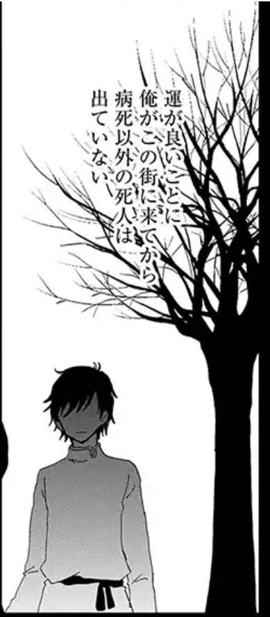 Asley Manga Chapter 6 Page 18-1.jpg
