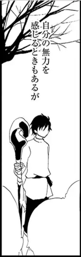 Asley Manga Chapter 6 Page 18-4.jpg