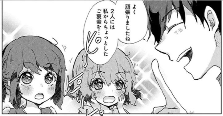 Asley Manga Chapter 6 Page 19-3.jpg