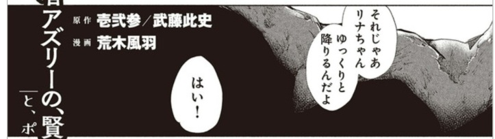Asley Manga Chapter 7 Page 01-2.jpg