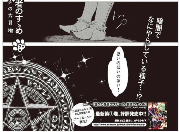 Asley Manga Chapter 7 Page 01-3.jpg
