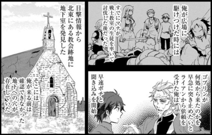 Asley Manga Chapter 7 Page 05-3.png