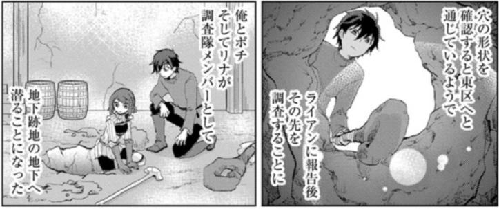 Asley Manga Chapter 7 Page 06-1.png