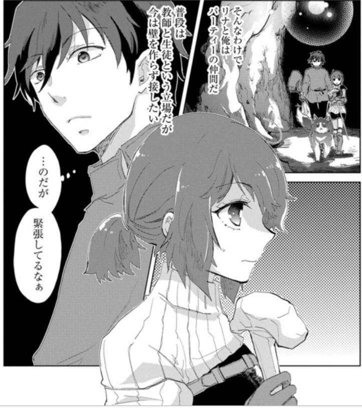 Asley Manga Chapter 7 Page 06-2