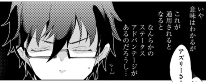 Asley Manga Chapter 7 Page 10-1.png