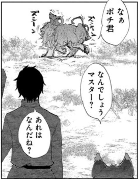Asley Manga Chapter 7 Page 13-2.png