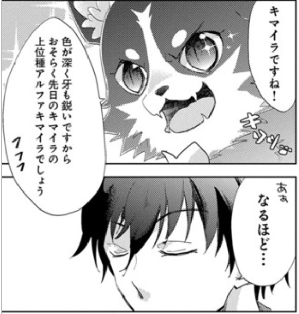 Asley Manga Chapter 7 Page 13-3.png