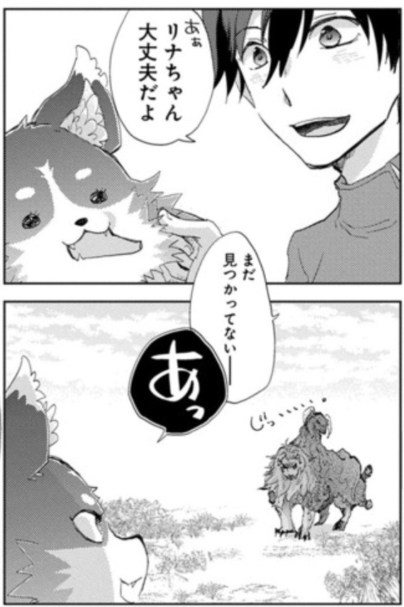 Asley Manga Chapter 7 Page 14-2.jpg