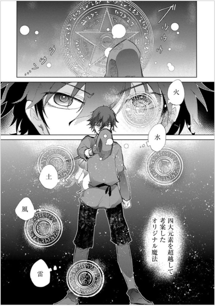 Asley Manga Chapter 7 Page 22.jpg