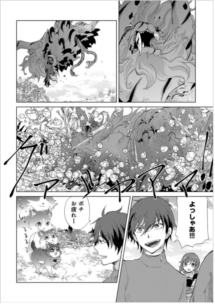 Asley Manga Chapter 7 Page 25.jpg