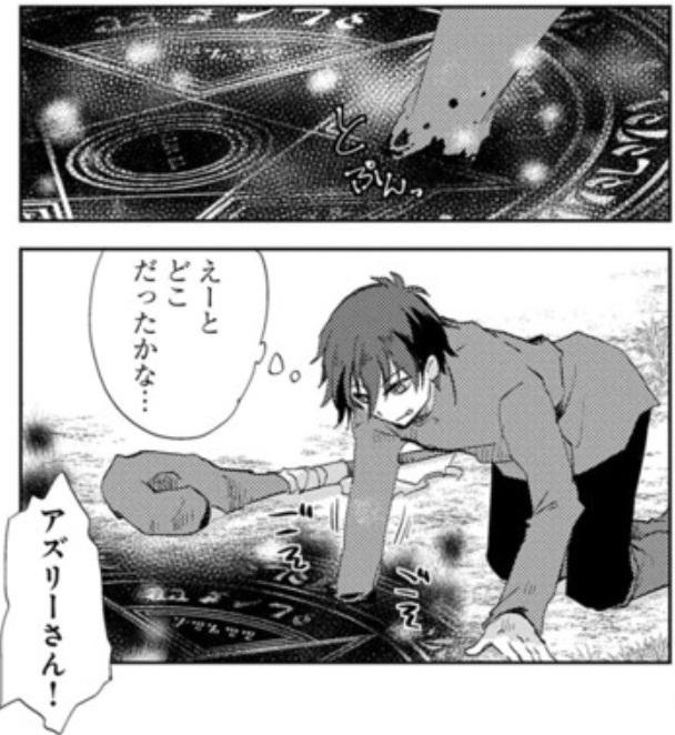 Asley Manga Chapter 7 Page 30-3.jpg