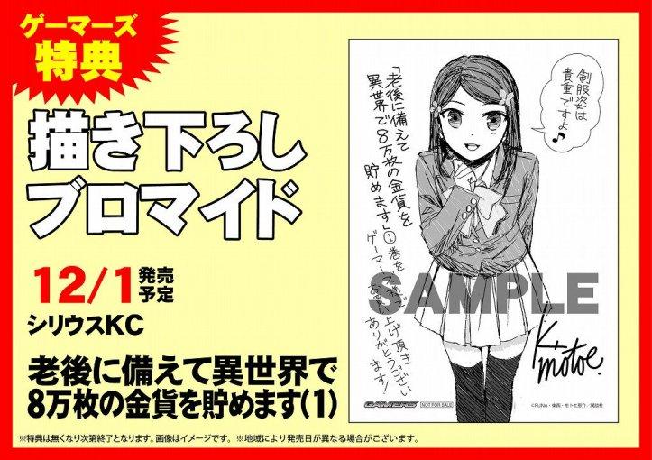Mitsuha Mangaka signture