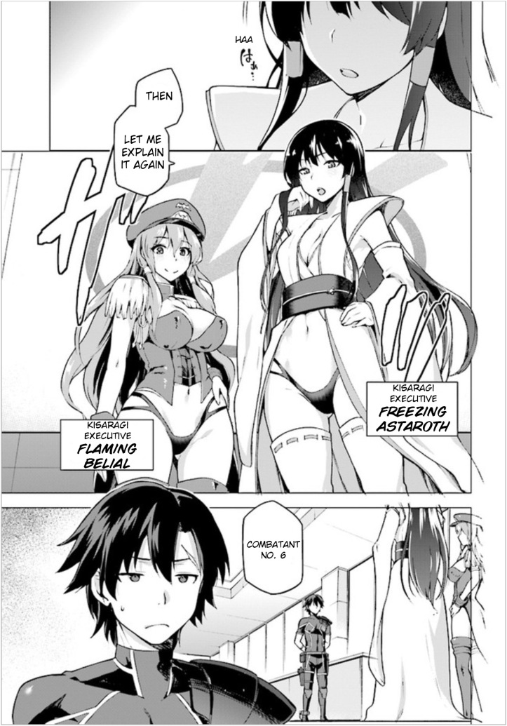 Alice Manga Chapter 1 Page 6