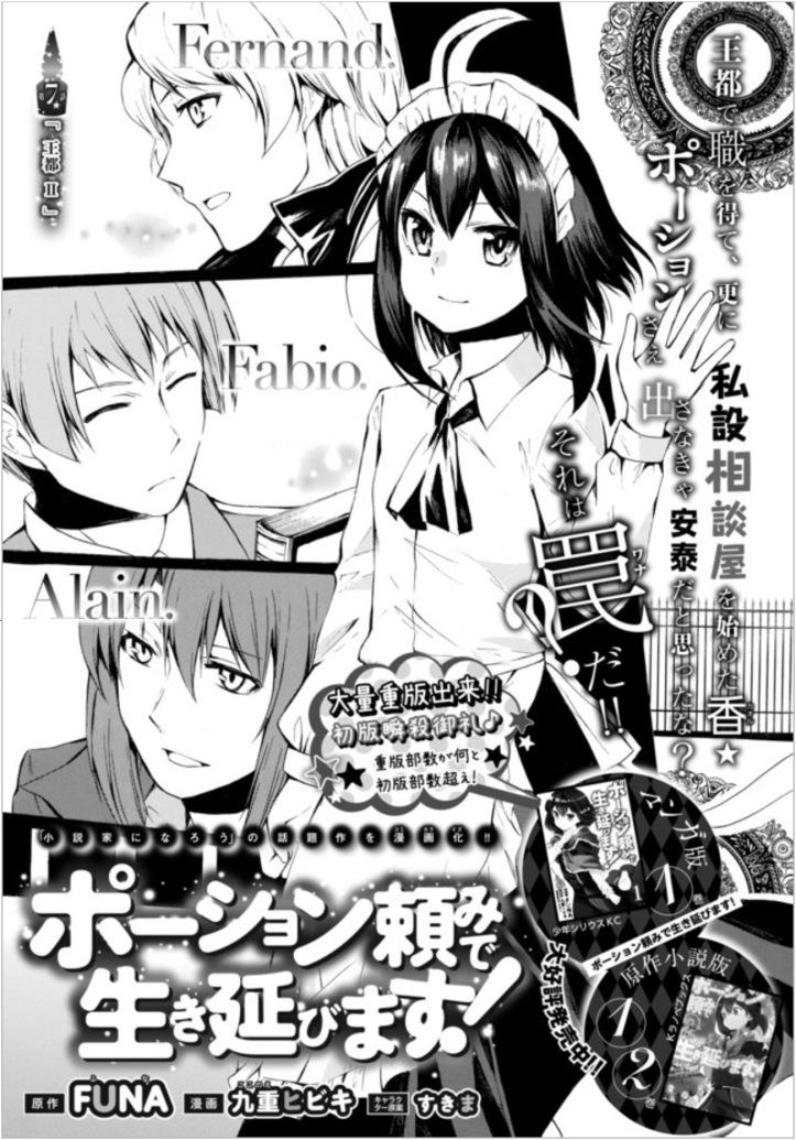 Kaoru Manga Chapter 7 Page 01 a