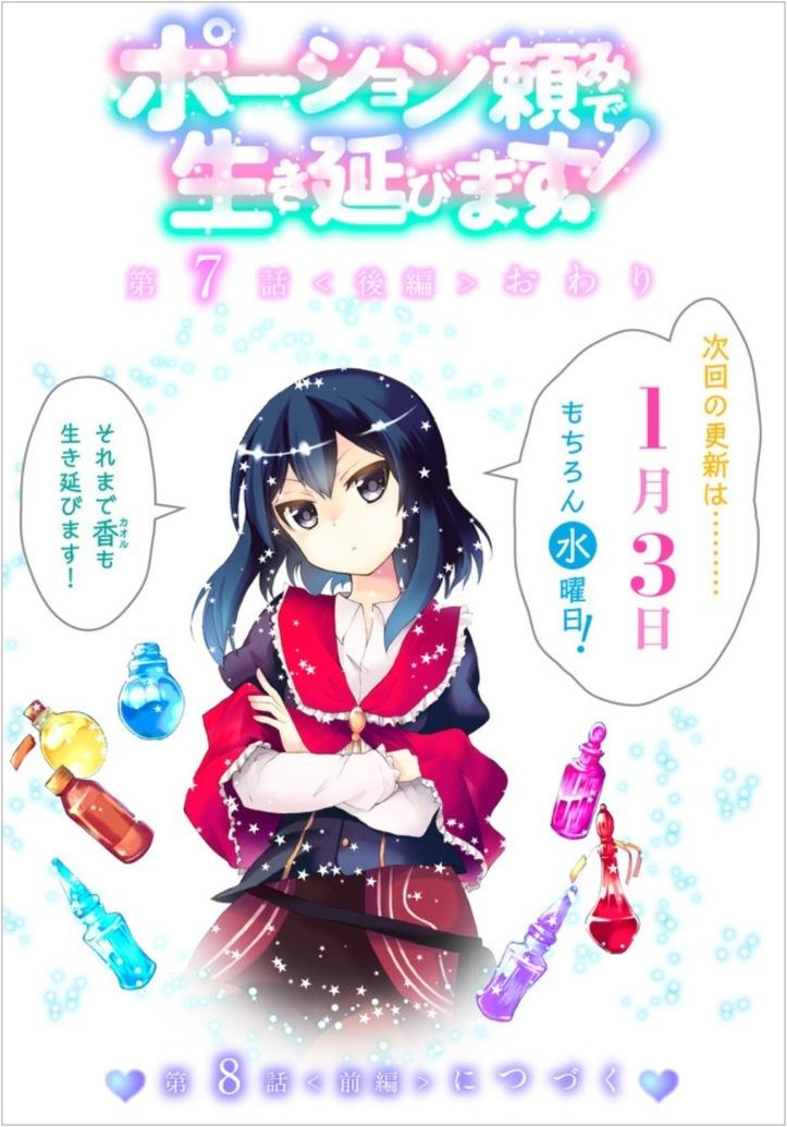 Kaoru Manga Chapter 7 Page 38 a