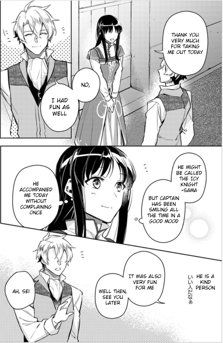 Sei Manga Chapter 5-3 Page 7