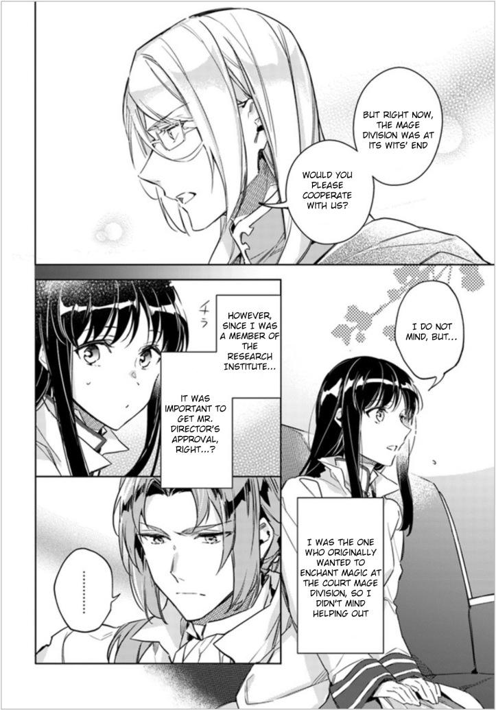 Sei Manga Chapter 7-1 Page 06.jpg