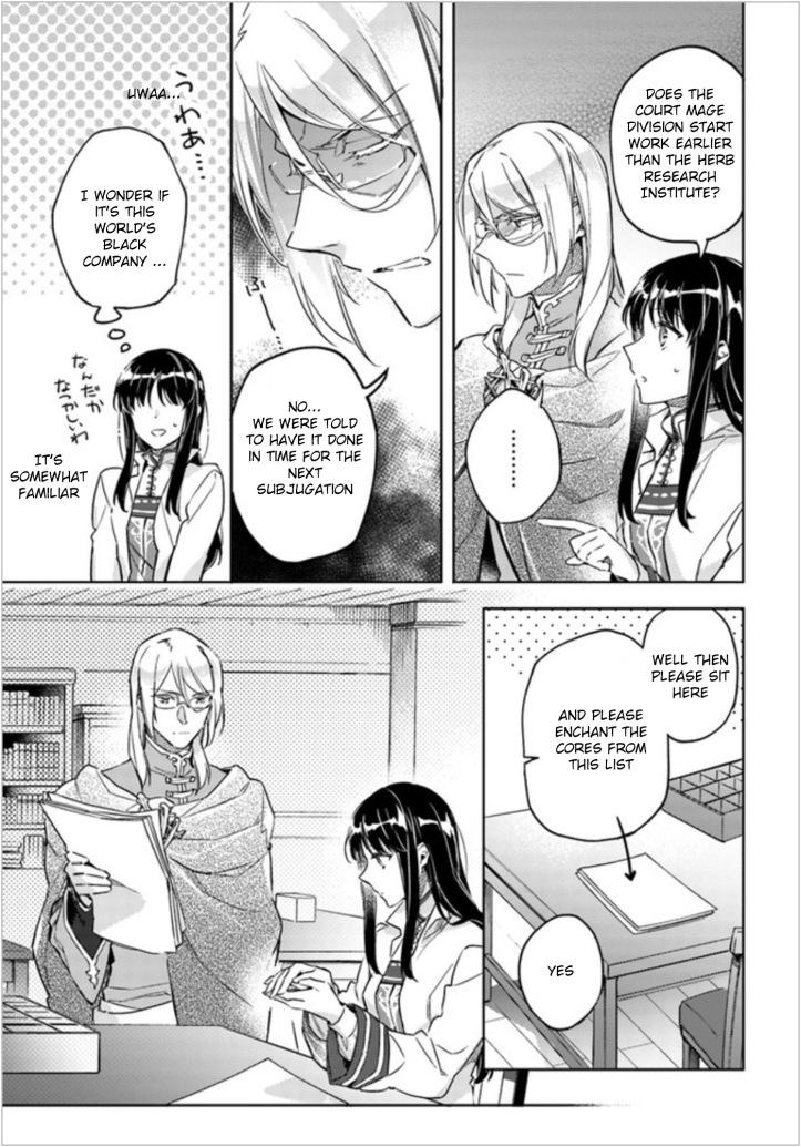 Sei Manga Chapter 7-2 Page 04.jpg