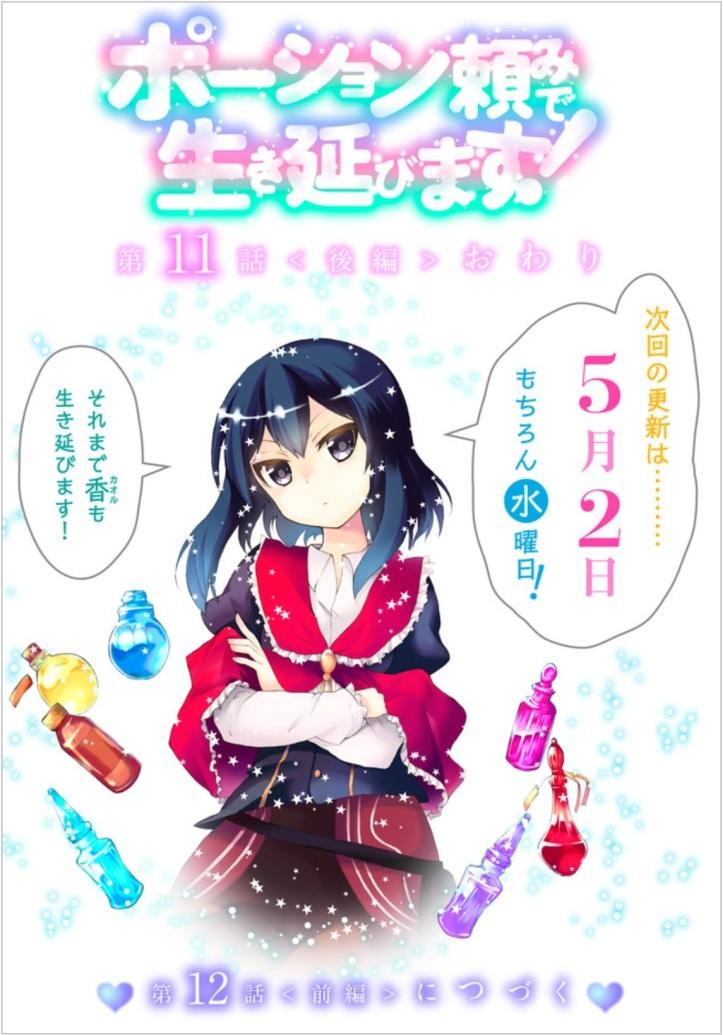 Kaoru Manga Chapter 11-2 Page 16.jpg