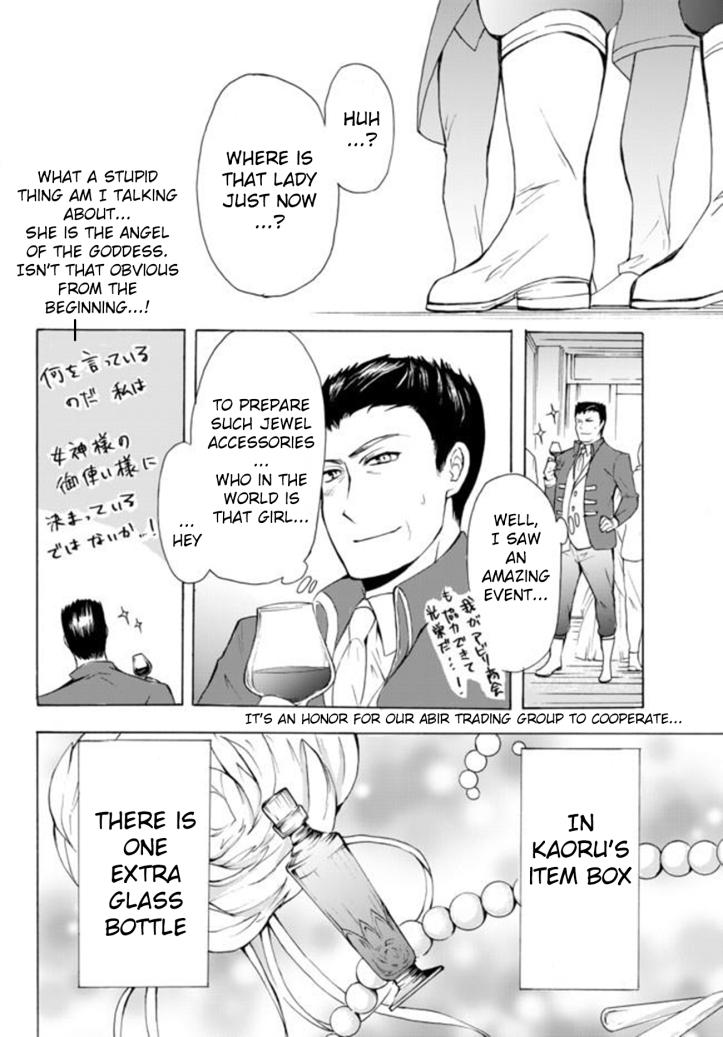 Kaoru Manga Chapter 12-1 Page 18