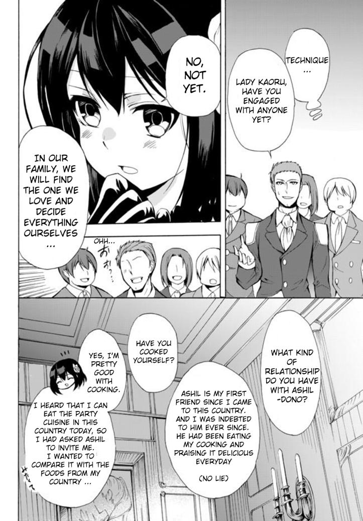 Kaoru Manga Chapter 12-1 Page 4.jpg