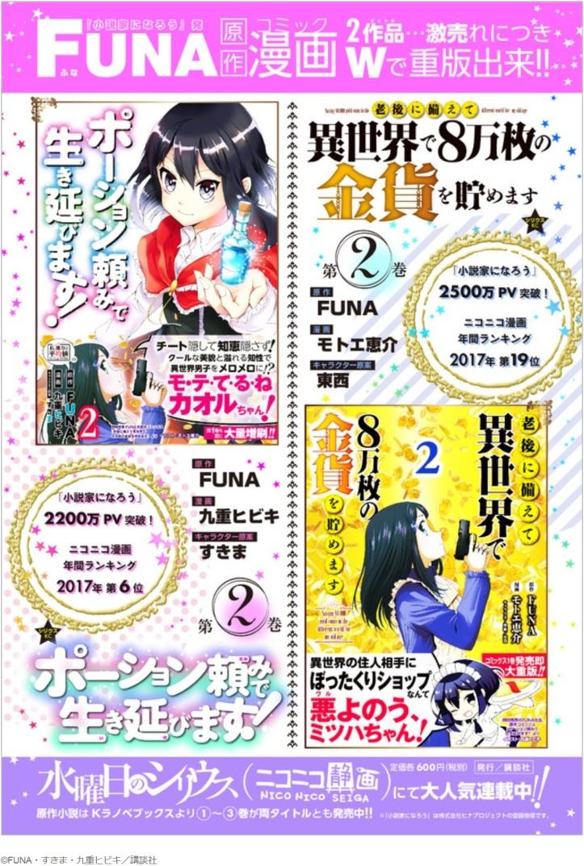 Kaoru Manga Chapter 14-1 Page 19.jpg