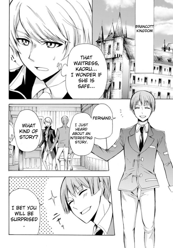 Kaoru Manga Chapter 15-1 Page 02.jpg